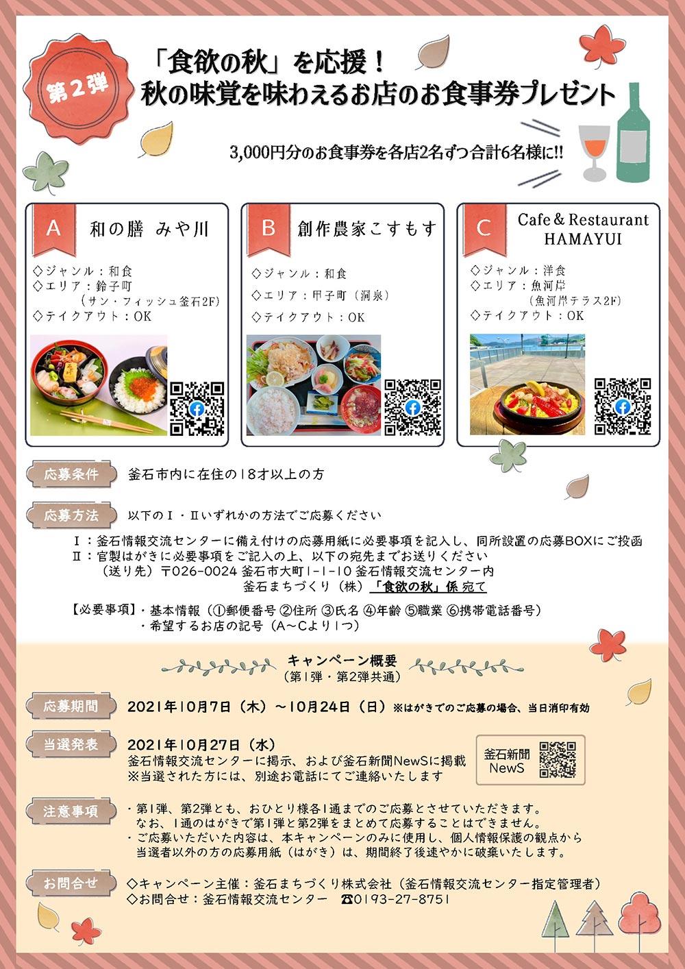 【第2弾】『食欲の秋』を応援! 秋の味覚を味わえるお店のお食事券プレゼント