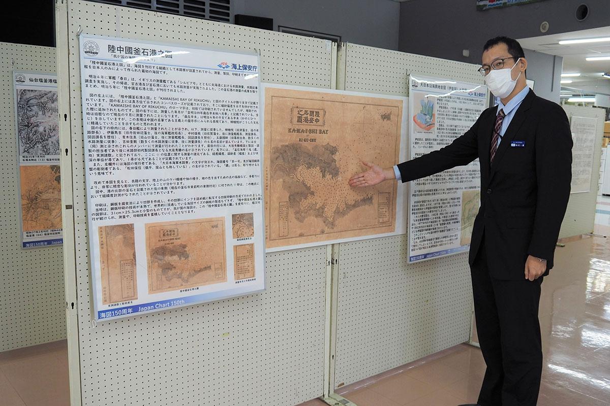 日本で初めて作られた近代海図「陸中国釜石港之図」を説明する第2管区海上保安本部の西村監理課長