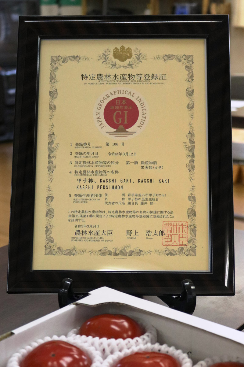 3月に取得した地理的表示(GI)の登録証