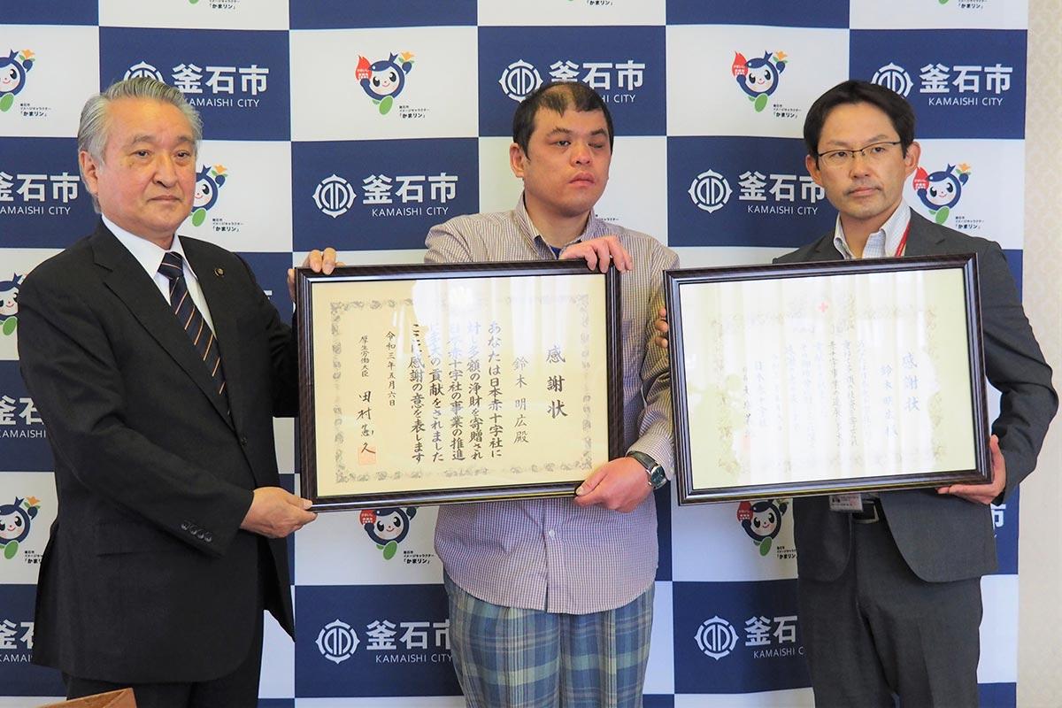赤への寄付で、厚生労働大臣感謝状を受けた鈴木さん(中)、野田市長(左)、同席した木村参事